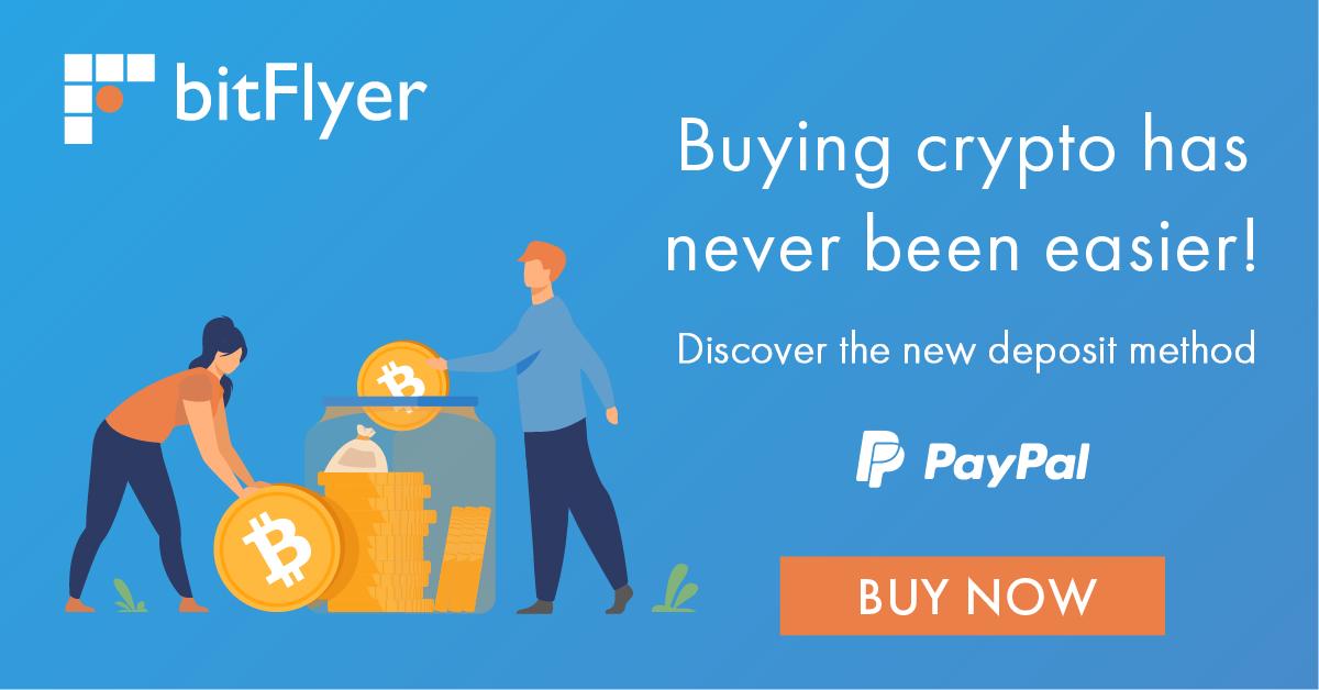bitflyer paypal